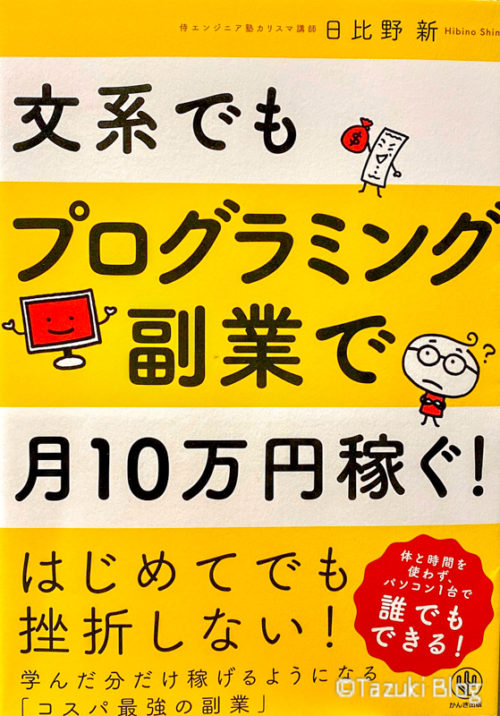 文系でもプログラミング副業で月10万円稼ぐ! 本 独学