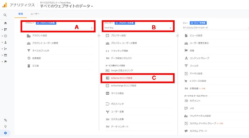 analytics アナリティクス google グーグル データ分析 リンク