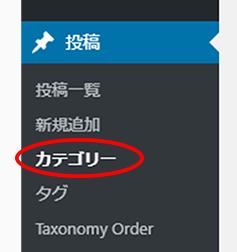 ブログ Wordpress タグ  タイトル カテゴリー