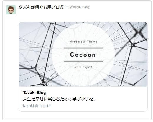 cocoon Twitter 画像 トップ