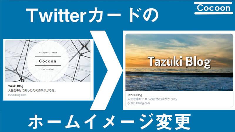 ブログのTwitterカードの変更方法