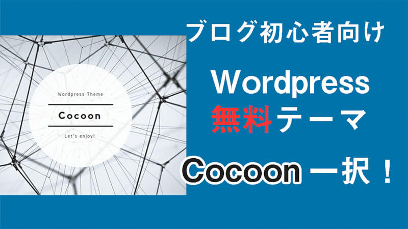 Wordpressの無料テーマはCocoon一択