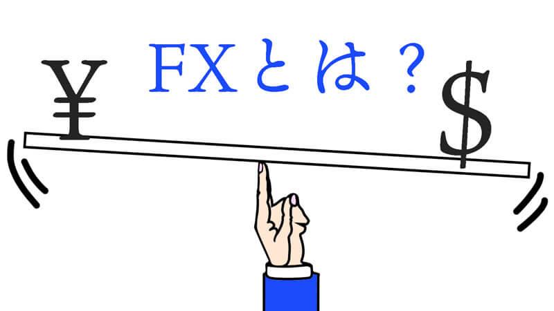 外国為替証拠金取引(FX)とは何なのか?副業にあたるのか解説しました。