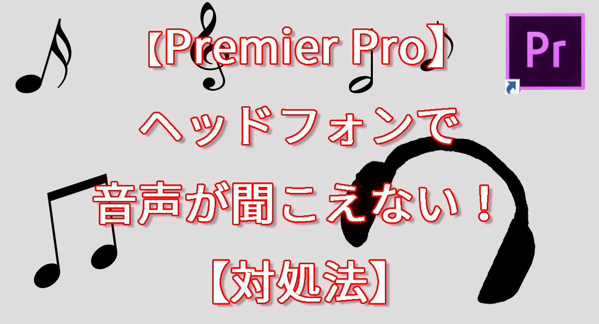 プレミアプロ premierpro 動画編集 音声出力 困った 解決