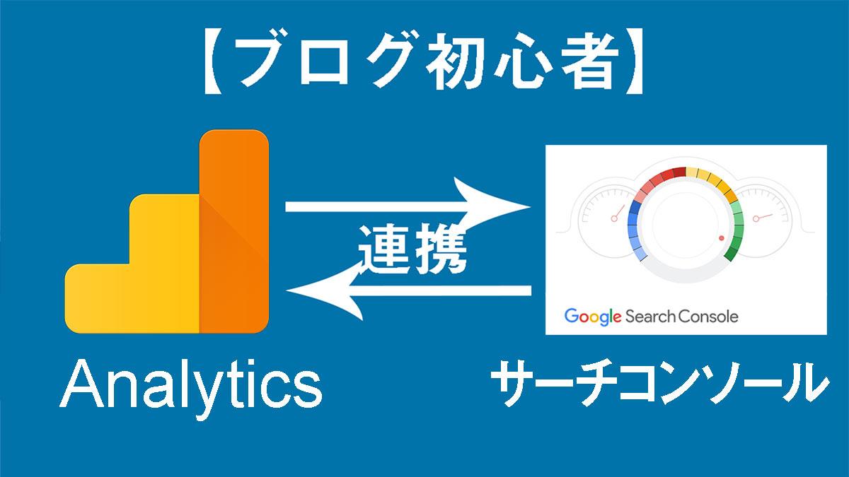 グーグルアナリティクスとサーチコンソールの連携の設定の仕方