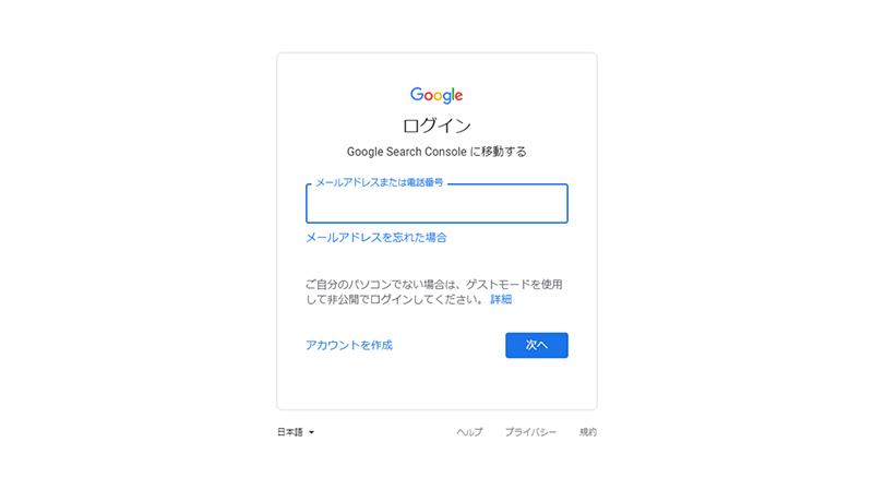 google search console グーグル サーチコンソール データ分析
