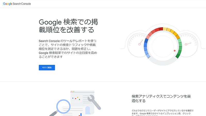 google search console グーグル サーチコンソール
