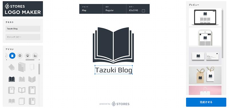 ロゴメーカー サイトアイコン ロゴ site icon