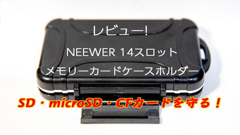 SDカードケースのNeewerのレビューと必要性!