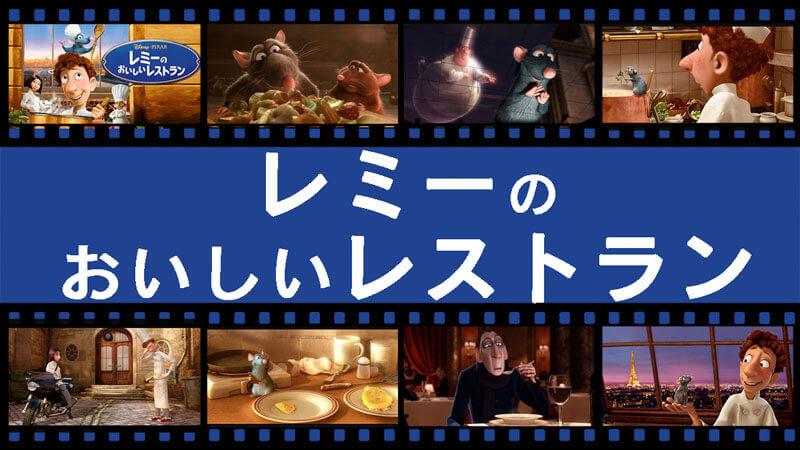 ピクサー映画レミーのおいしいレストランを見る方法