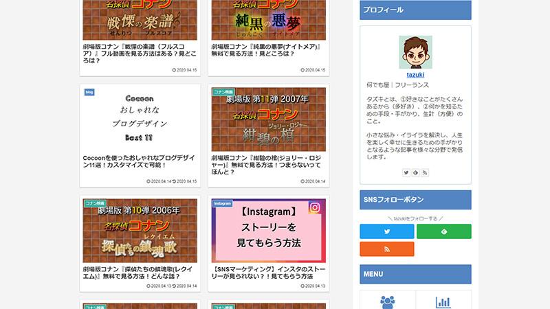 ホームページのトップがブログ型(投稿順)