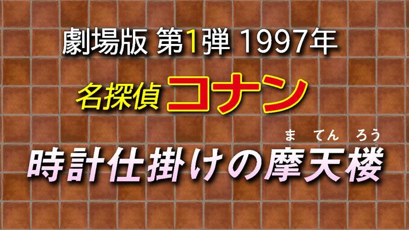 劇場版名探偵コナン「時計仕掛けの摩天楼」1997のフル動画を視聴する方法