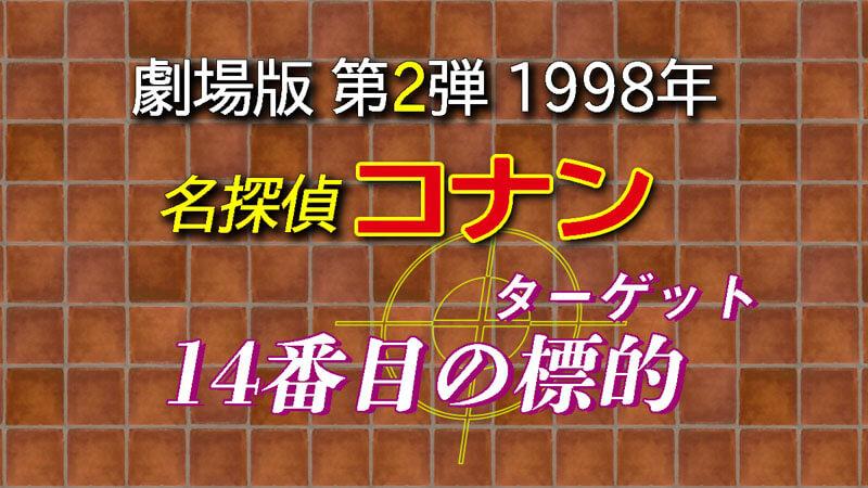 劇場版名探偵コナン「14番目の標的(ターゲット)」1998のフル動画を視聴する方法