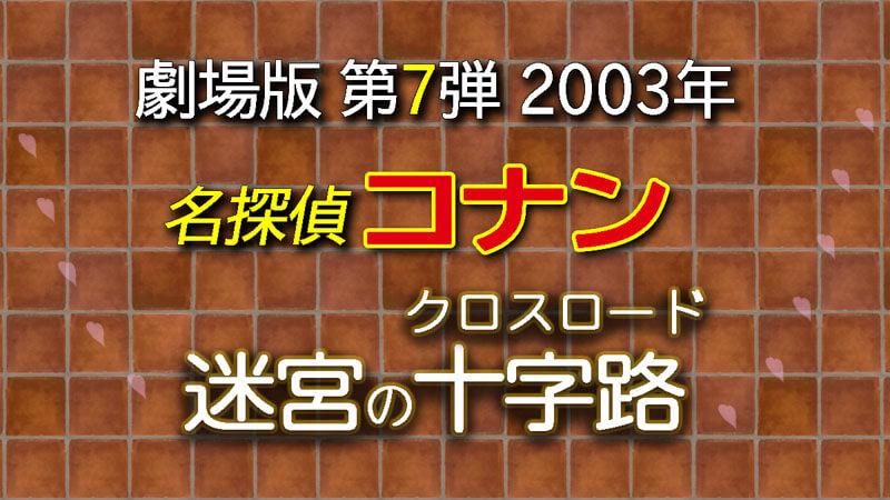 劇場版名探偵コナン「迷宮の十字路(クロスロード)」2003のフル動画を視聴する方法・見どころ