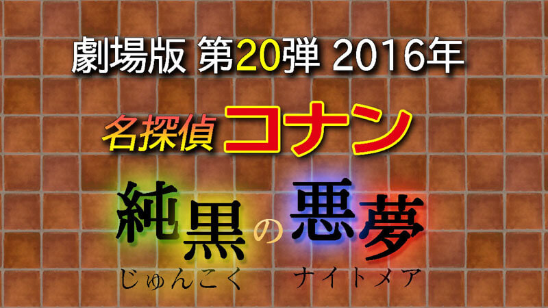 劇場版名探偵コナン「純黒の悪夢(ナイトメア)」2016を視聴する方法・あらすじ