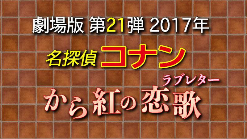 劇場版名探偵コナン「から紅の恋歌(ラブレター)」2017を視聴する方法