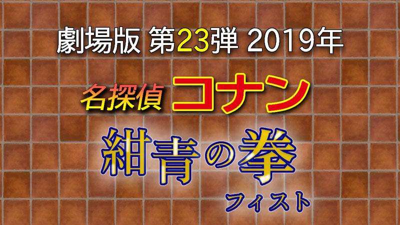 劇場版名探偵コナン「紺青の拳(フィスト)」2019年のフル動画を視聴する方法