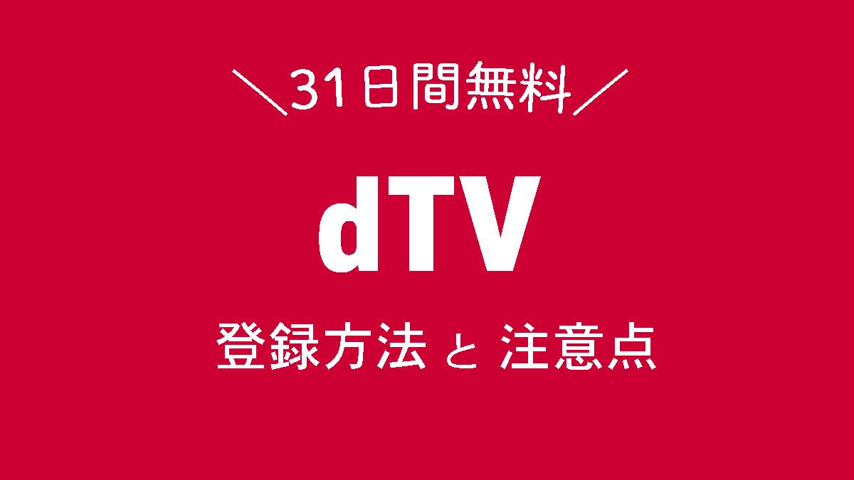 dTV無料登録方法