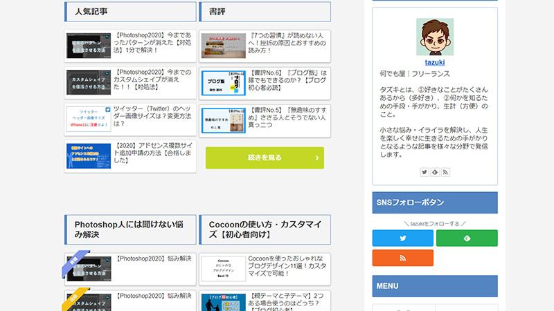 ホームページのトップがサイト型(カテゴリー別)のブログ