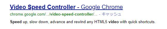 chromeウェブストアビデオスピードコントローラー