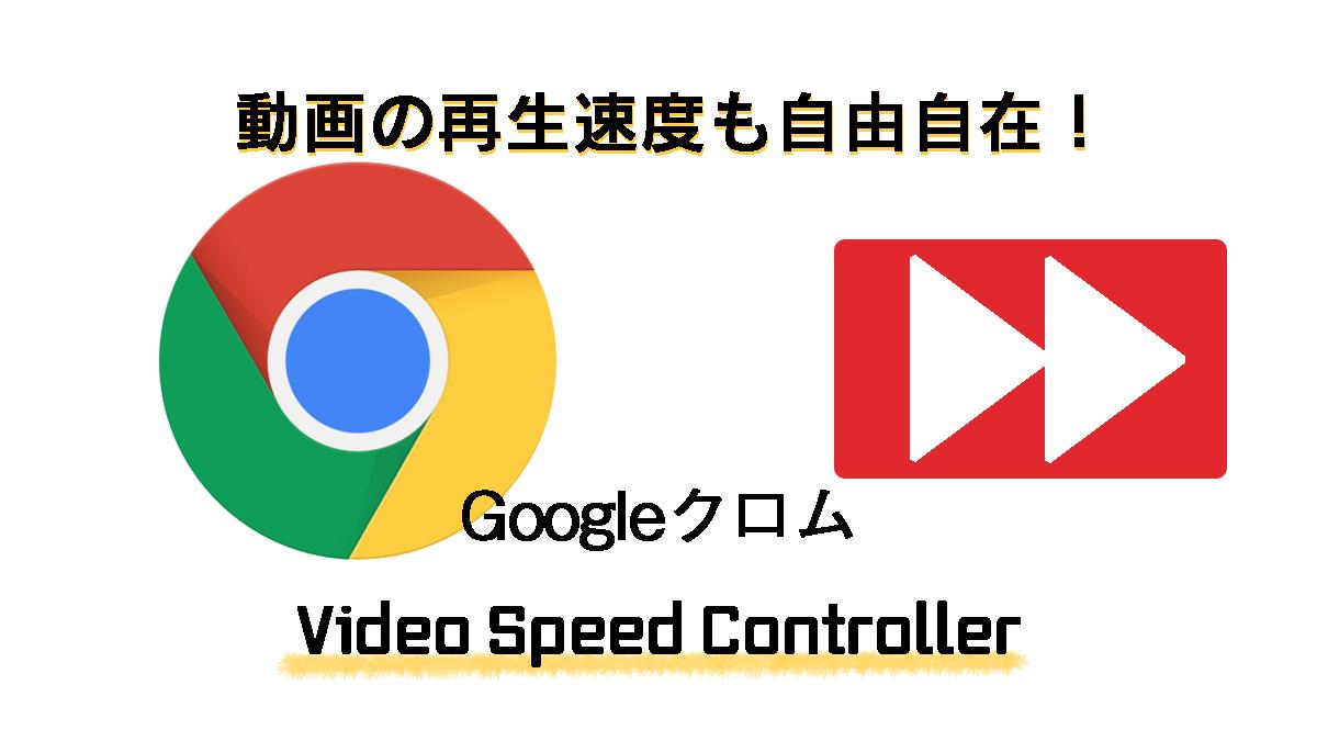 動画再生速度を自由に変える