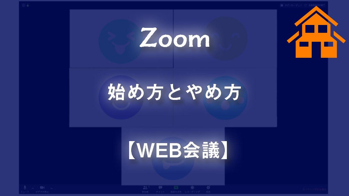 zoomの使い方と退出方法