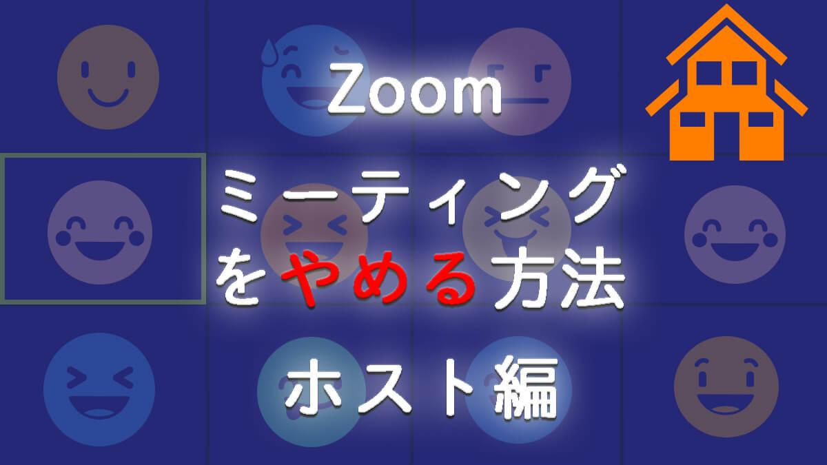 Zoomのミーティングをやめる方法≪ホスト編≫