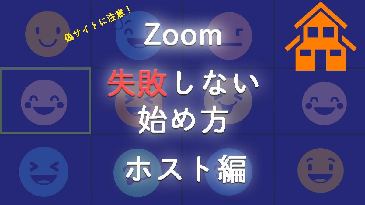 仕方 zoom 開催 の