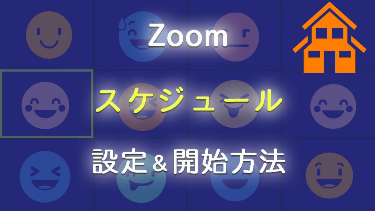 Zoomでオンライン飲み会のスケジュール設定の方法