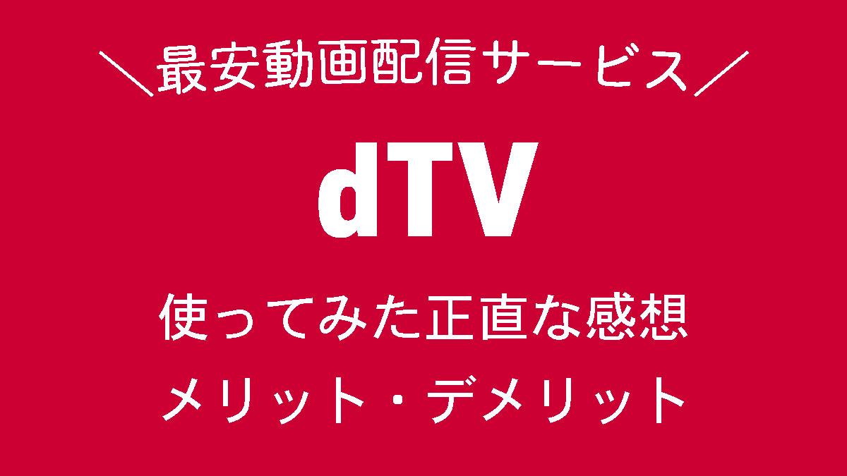 動画配信サービスdTVを使ってみた正直な感想とメリット・デメリット