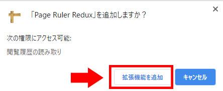 ヘッダーの大きさも測れるGoogleクロム拡張機能PageRulerRedux