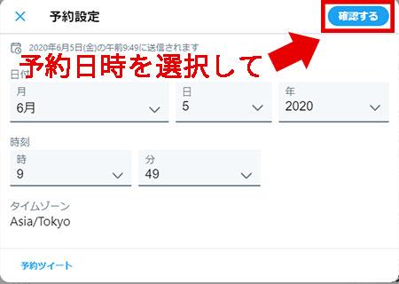 ツイッターの予約投稿のやり方(公式)