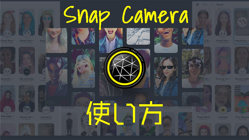 Zoomでスナップカメラを使う