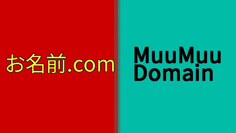 お名前.comとMuuMuuDomainどっちがよい?