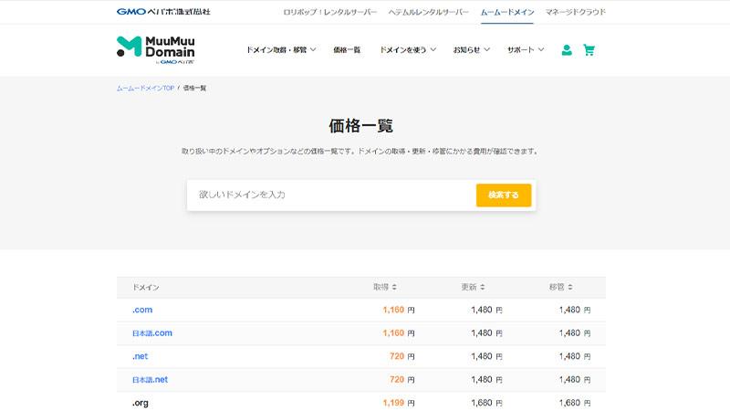 MuuMuuDomainのホームページ