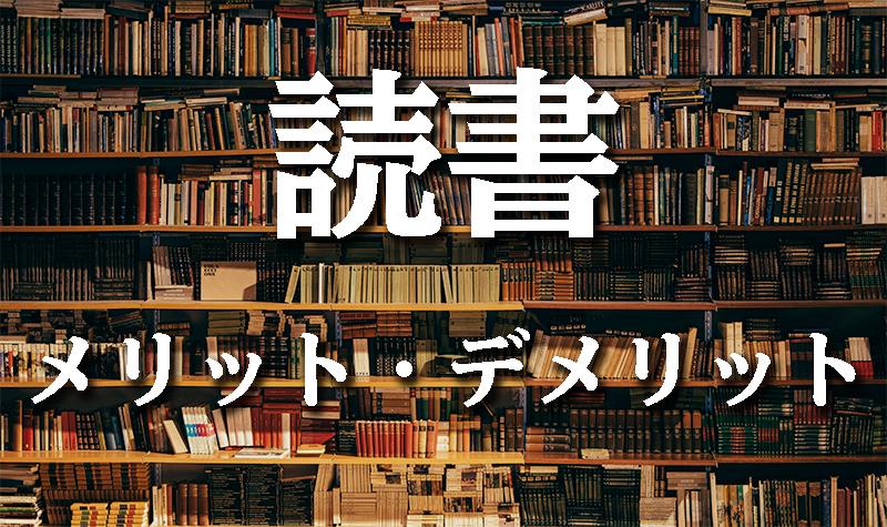 読書のメリット・デメリット